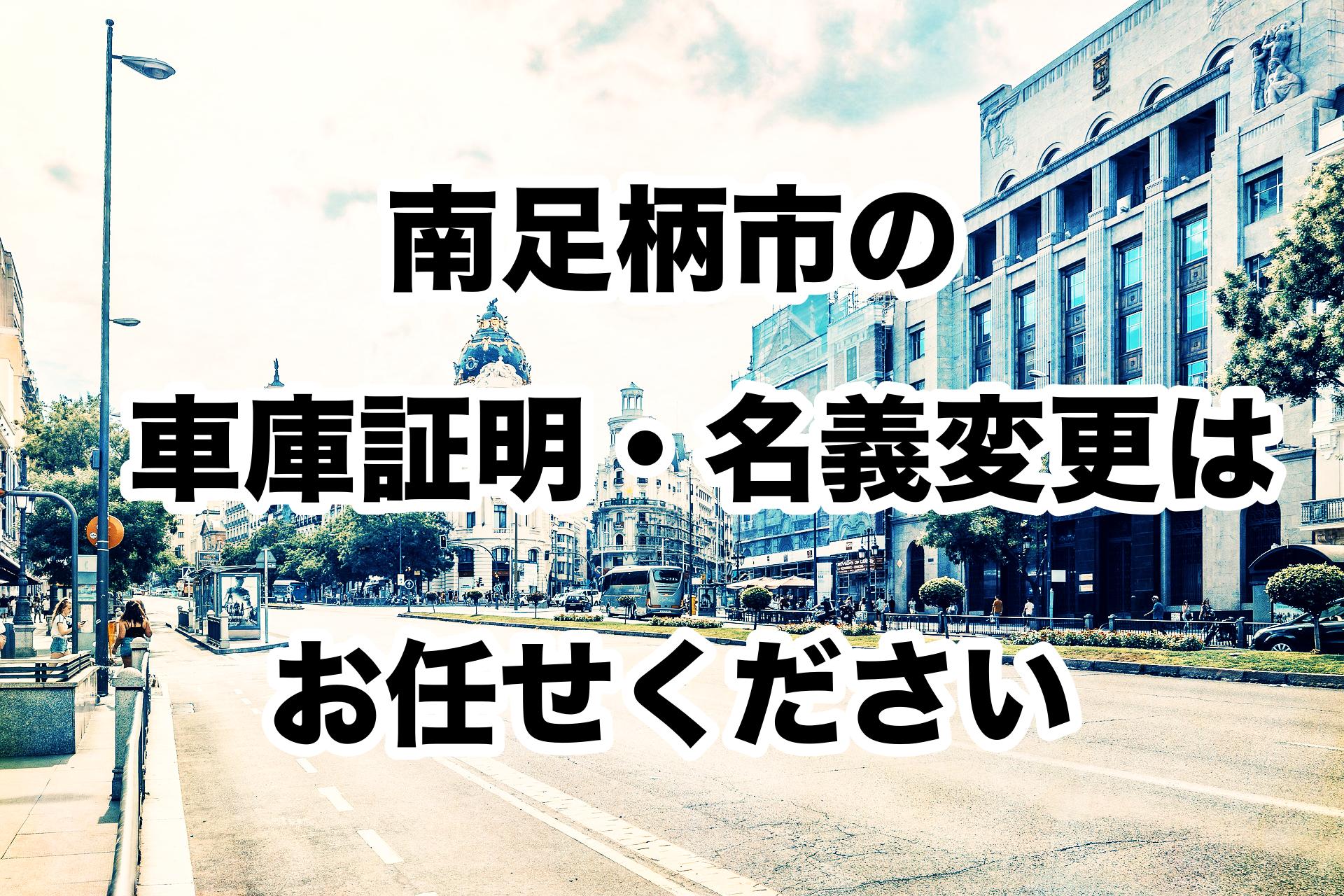 神奈川県の車庫証明はお任せください!
