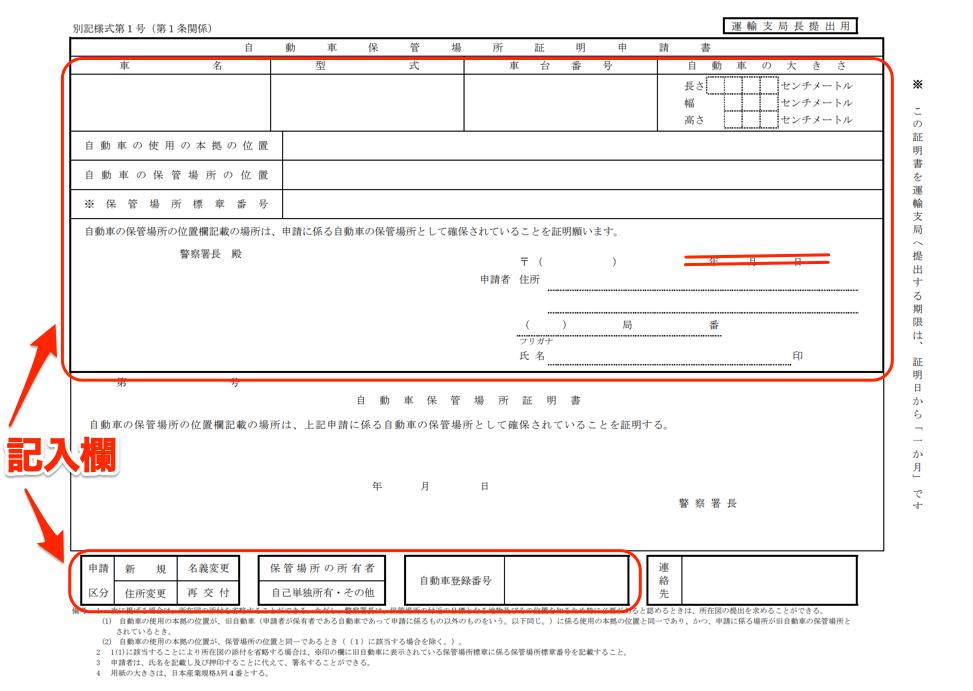 自動車保管場所証明申請書_xls__互換モード_