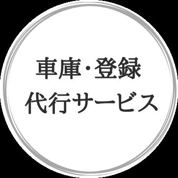 神奈川県の車庫証明・自動車登録代行サービス
