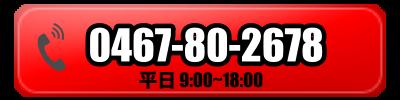 電話番号ボタン(400×100)