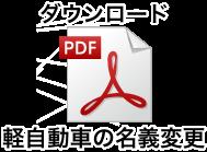 名義変更_軽自動車