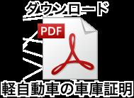 車庫証明_軽自動車
